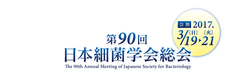 会期2017.3/19[日]-21[火] 第90回日本細菌学会総会 / The 90th Annual Meeting of Japanese Society for Bacteriology